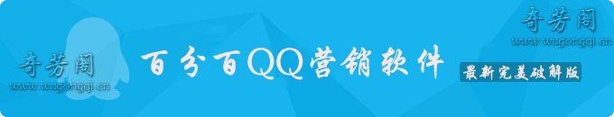 百分百QQ营销软件V20.6专业版/最新完美破解版 — 一款多功能的QQ微信群发营销软件工具