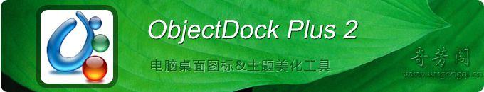 ObjectDock Plus 2中文破解绿色版 — 桌面美化软件,电脑系统桌面&主题美化工具