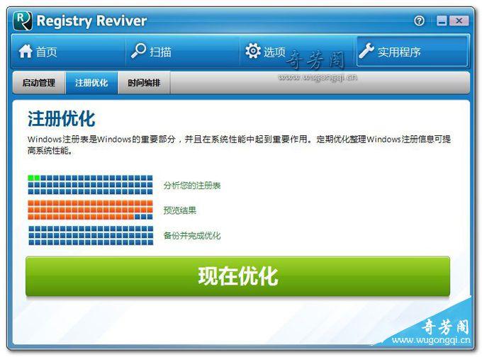 registry-reviver02