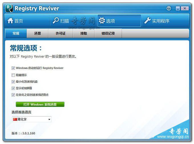 registry-reviver03