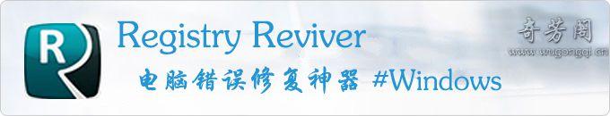 Registry Reviver key中文破解版 | 注册表优化清理工具,电脑错误修复神器