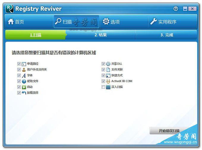 registry-reviver04