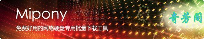 Mipony中文绿色版│网盘自动批量下载工具(白马下载器)