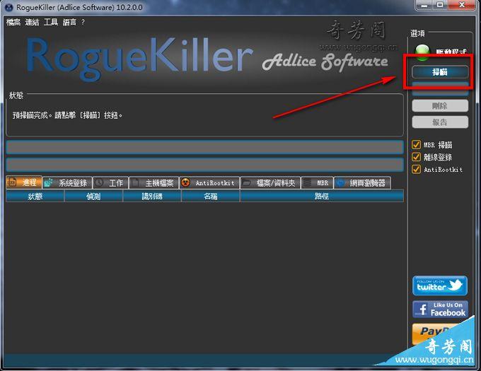 RogueKiller03