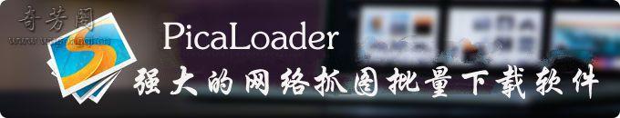 PicaLoader 1.46免注册码汉化破解版 — 强大的网络抓图批量下载软件
