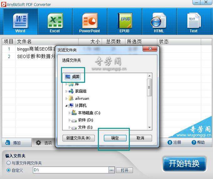 AnyBizSoft PDF Converter破解版