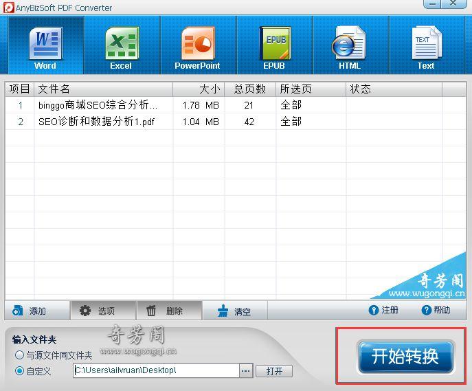 AnyBizSoft PDF Converter注册破解版