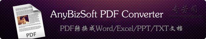 AnyBizSoft PDF Converter – 非常好用的PDF转换成Word/Excel/PPT/TXT文档转换器