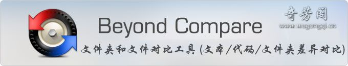 Beyond Compare 4中文版 – 专业级的文件夹和文件对比工具 (文本/代码/文件夹差异对比)