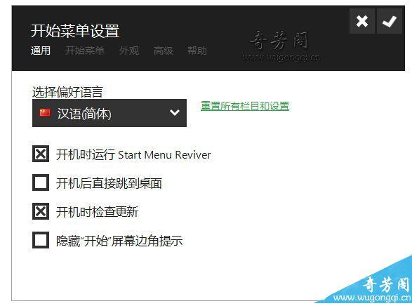 Start Menu Reviver06