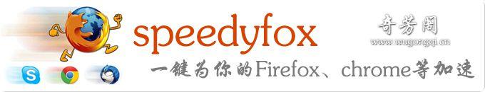SpeedyFox绿色版 - 一键加速 FireFox 及 Chrome的启动速度/页面加载速度