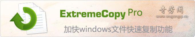 ExtremeCopy Pro 2.3.4中文绿色注册版 – 极限复制,加快windows文件快速复制功能