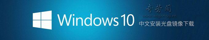 windows 10下载 — 微软新一代windows操作系统 ISO 镜像下载(含序列号)