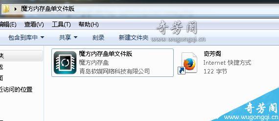 魔方内存盘单文件版 – 利用内存盘加速你的上网速度