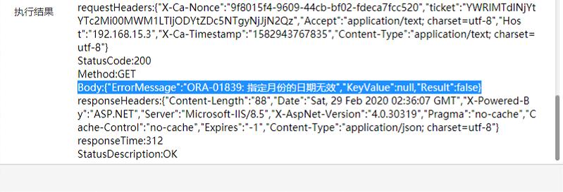 API网关日志