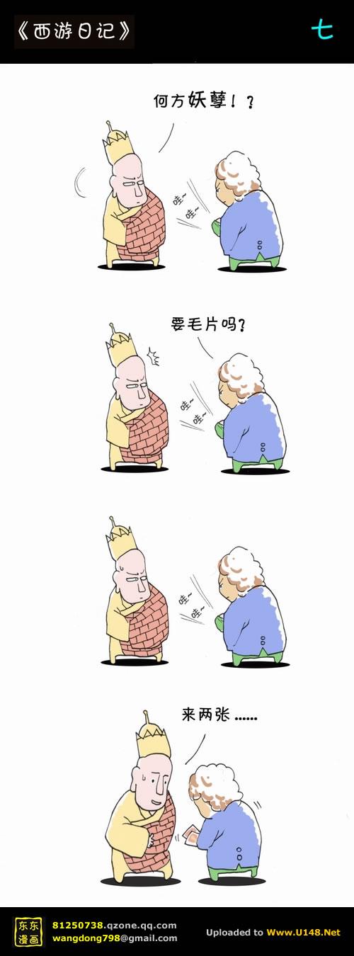 xiyouriji082