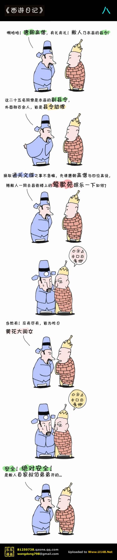 xiyouriji092