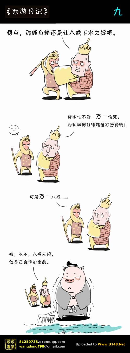xiyouriji102