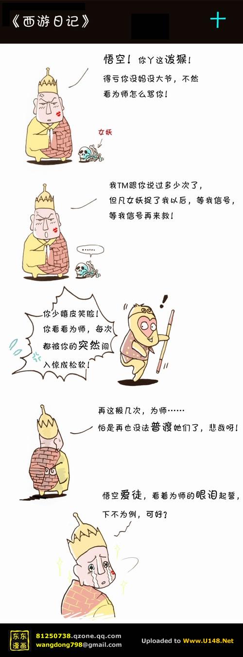 xiyouriji112