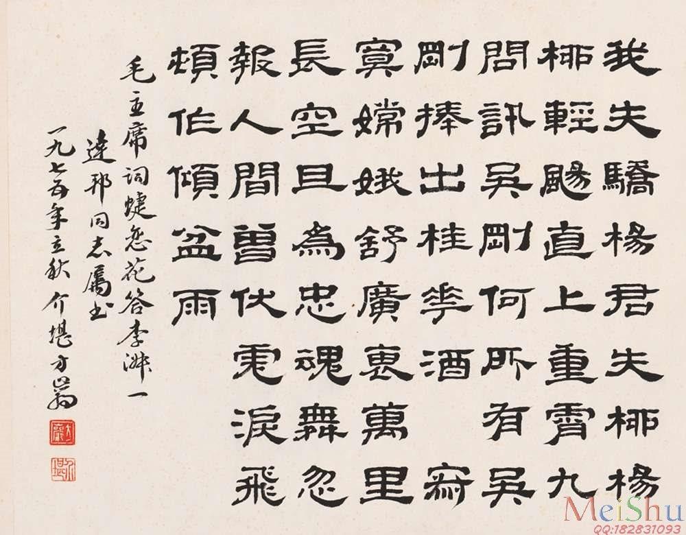 【印刷级】JXD5268938近现代国画高仿名家书法 方介堪毛泽东图片-45M-4520X3526