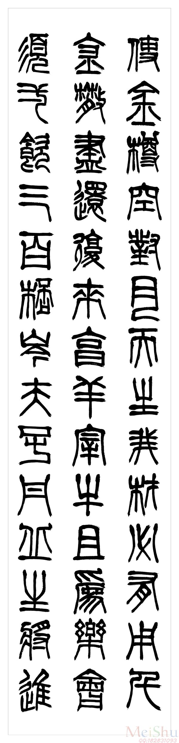 【超顶级】SF6263024书法刘江立轴图片-201M-3898X16181