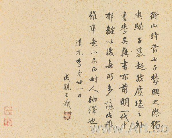 【打印级】SF6063301古画清朝成亲王爱新觉罗·永瑆书法册页图片-32M-3755X3001