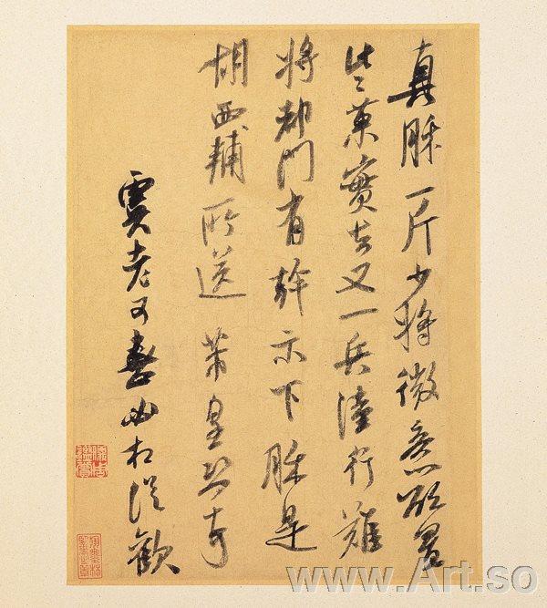 【欣赏级】SF529674书法小品宋 米芾 真酥帖 台北故宫博物院图片-16M-2304X2560