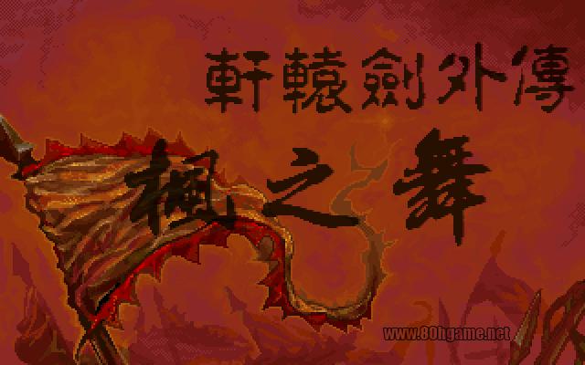 轩辕剑外传枫之舞-轩辕剑系列划时代的一作