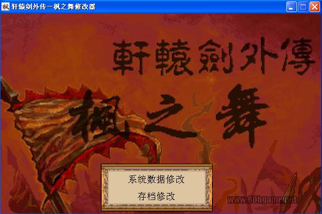 轩辕剑外传枫之舞存档修改器