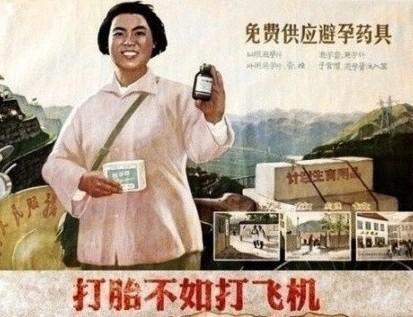 这是以前的避孕广告