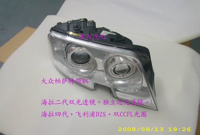 大灯改装升级实例大众帕萨特领驭原车大灯+海拉二双光透镜+高清图片