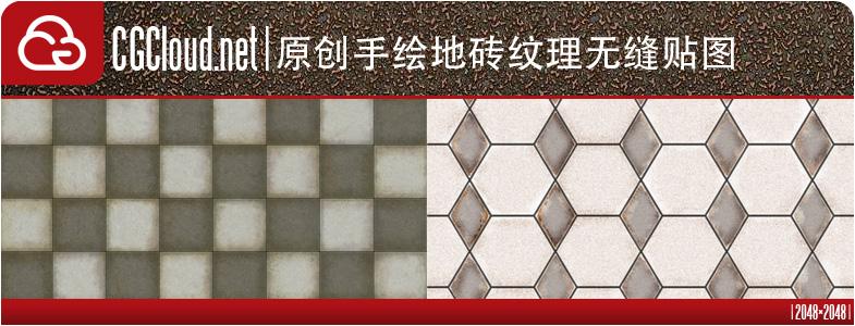 Original_Hand-Painted Floor Tile_Textures_1
