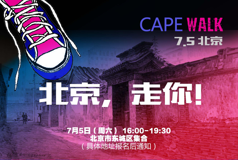 CAPE Walk-北京  new