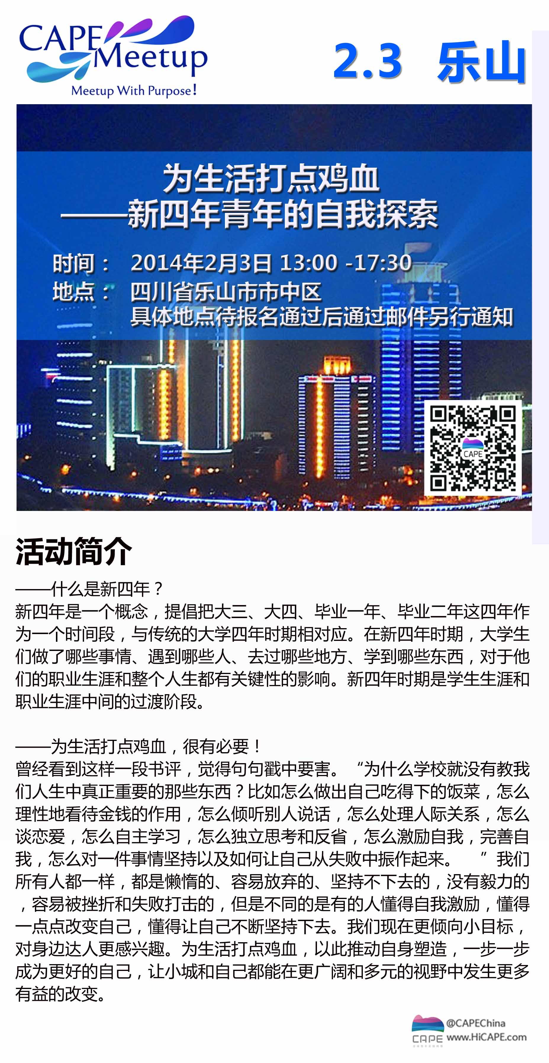20140203 乐山Meetup (2)