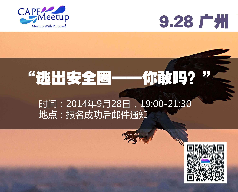 【CAPE Meetup丨广州】9.28「逃出安全圈——你敢吗?」