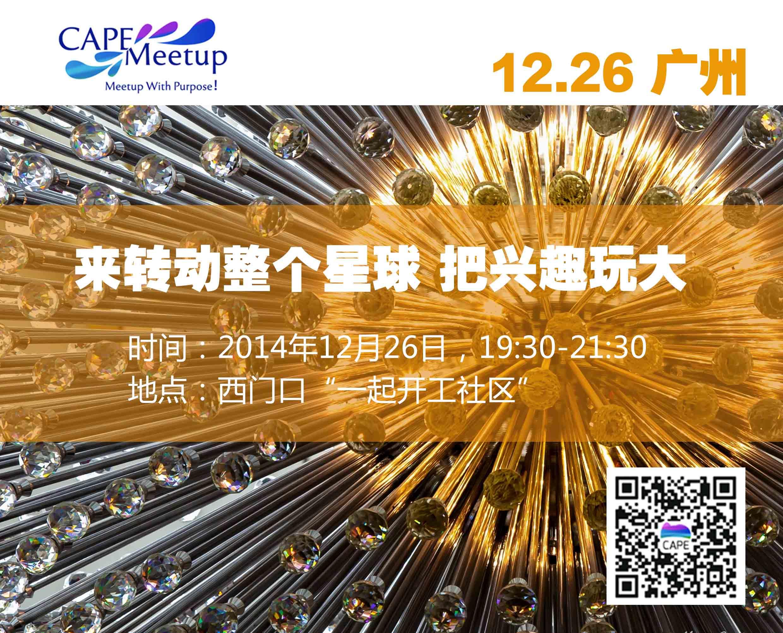 【CAPE Meetup丨广州】12.26 来转动整个星球 把兴趣玩大