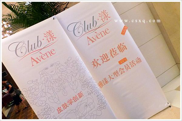 雅漾8月4日会员活动小记
