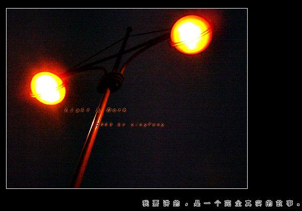 光明,与黑暗同在(拍摄日期:2003年10月18-26日)