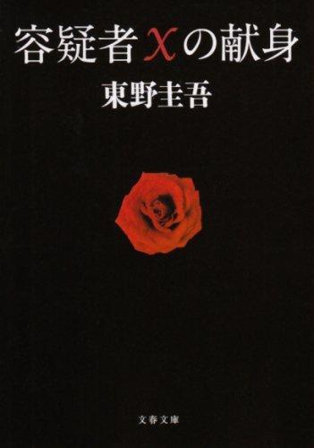嫌疑人X的献身与东野圭吾