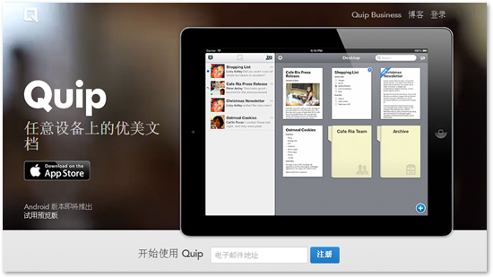 125DHt Quip: 协作式文字编辑与即时消息会话系统 @分享网络2.0  盗盗