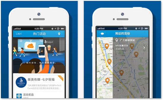ld20r 基美耀拍: 基于图像识别技术的地铁广告互动App @分享网络2.0  盗盗