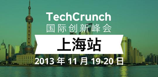 B7wod TechCrunch国际创新峰会上海站:免费参观票、创业公司Demo Day、学生票申请中! @秒速赛车怎么看规律  盗盗