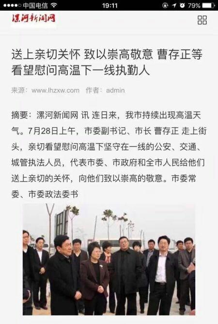 【天南海北】漯河市领导抗高温、防严寒并举!! - hjg631 - 哈军工631队的博客