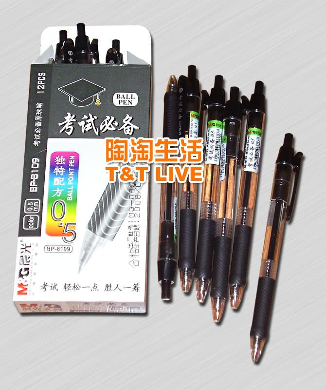 考试专用0.5的笔,是不是全针管的和子弹头的都