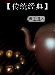 传统经典紫砂壶