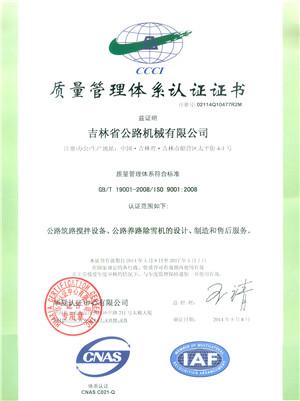 质量体系认证证书—中文