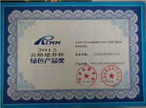 ZJ3000绿色产品奖