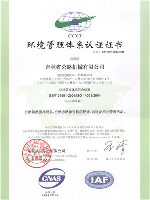 环境保护证书1