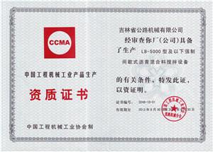 生产许可证P2016