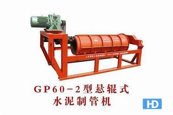 GP60-2型联体悬辊式水泥制管机